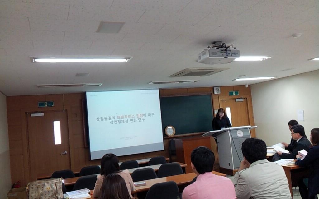 2013 대한국토도시계획학회 춘계학술대회