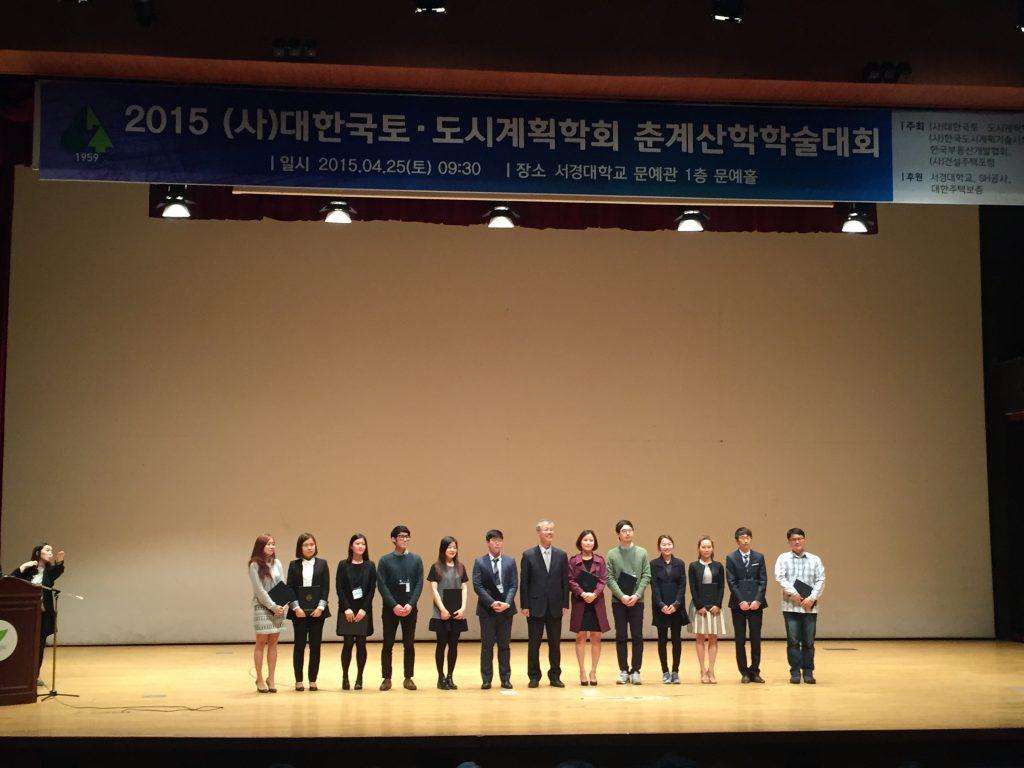 2015 대한국토도시계획학회 춘계산학학술대회